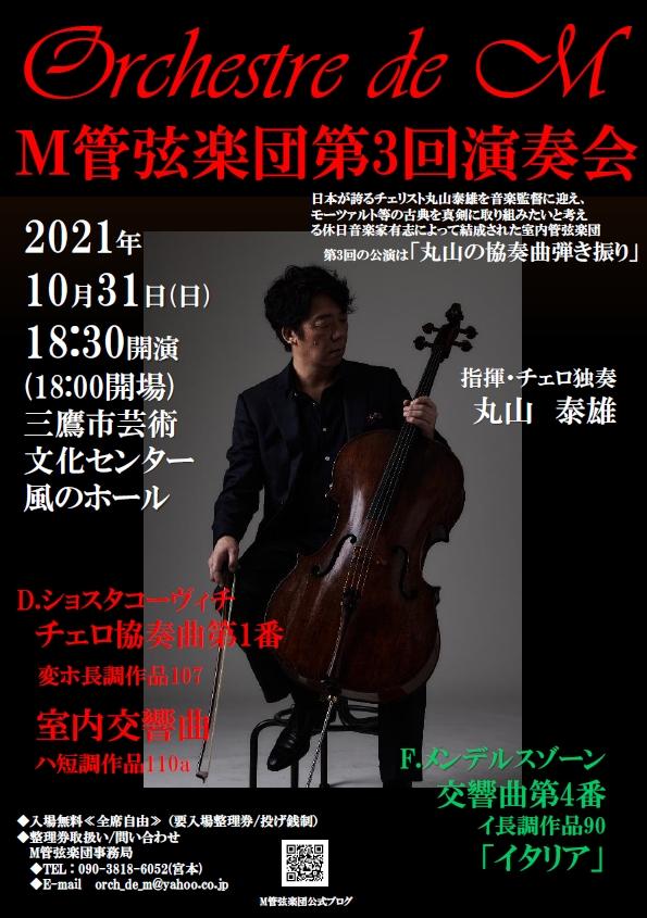 M管弦楽団 第3回演奏会