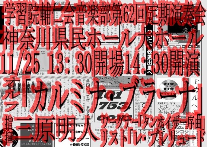 学習院輔仁会音楽部 学習院輔仁会音楽部第62回定期演奏会