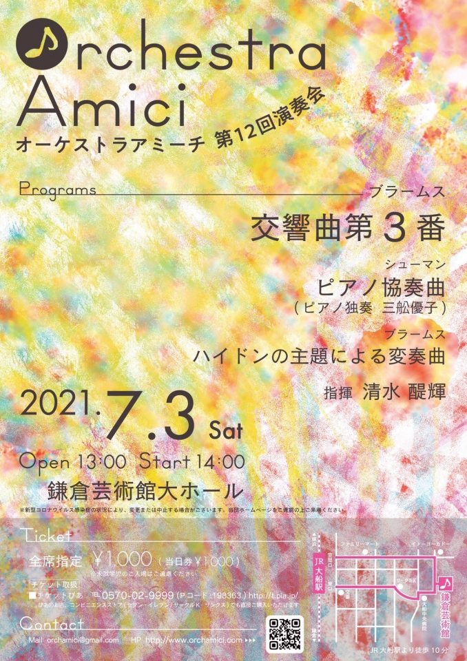 Orchestra Amici 第12回演奏会