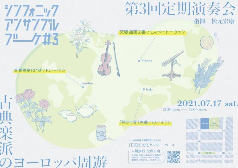 シンフォニックアンサンブルブーケ 第3回定期演奏会