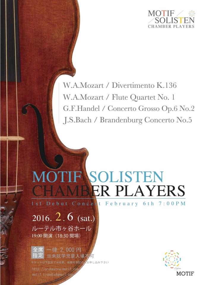 オーケストラMOTIF MOTIF SOLISTEN 1st Debut Concert