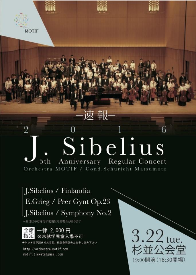 オーケストラMOTIF 第5回 Orchestra MOTIF