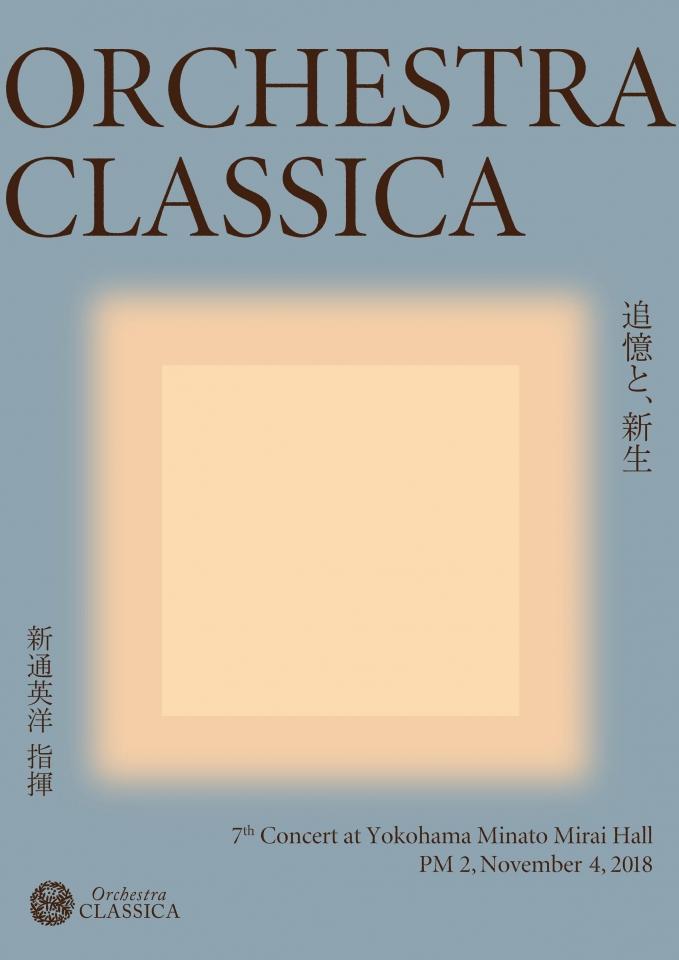 オルケストラ・クラシカ 第7回定期演奏会