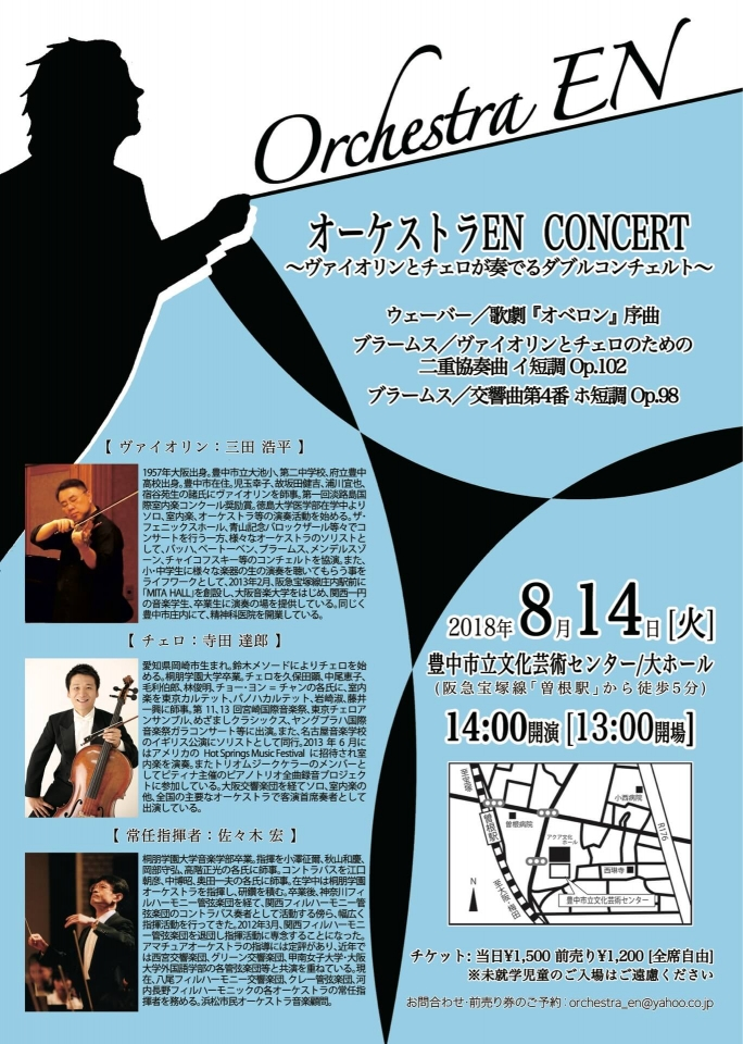 オーケストラ EN 演奏会Vol.1