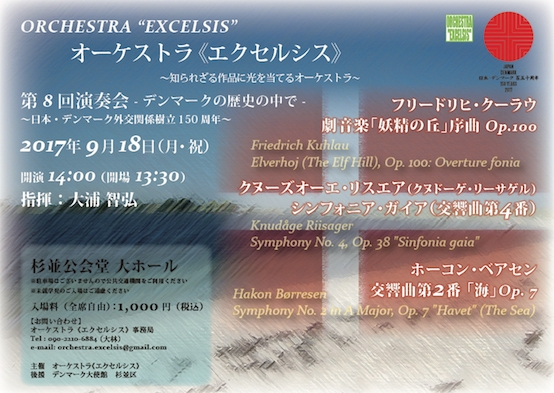 オーケストラ《エクセルシス》 第8回演奏会