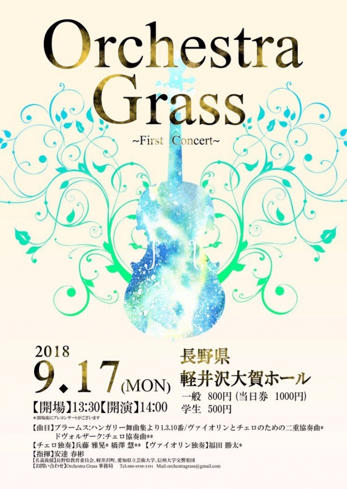 Orchestra Grass ~ First Concert ~