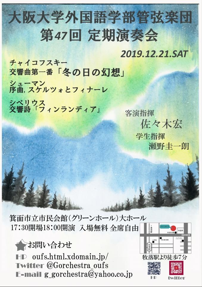 大阪大学外国語学部管弦楽団 第47回定期演奏会