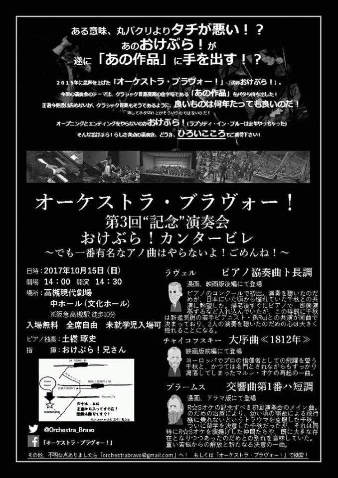"""オーケストラ・ブラヴォー! 第3回""""記念""""演奏会〜おけぶら!カンタービレ〜"""