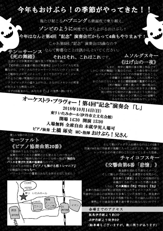 """オーケストラ・ブラヴォー! 第4回""""記念""""演奏会《し》"""