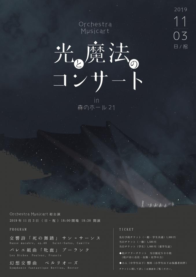 Orchestra Mµsicart 光と魔法のコンサート