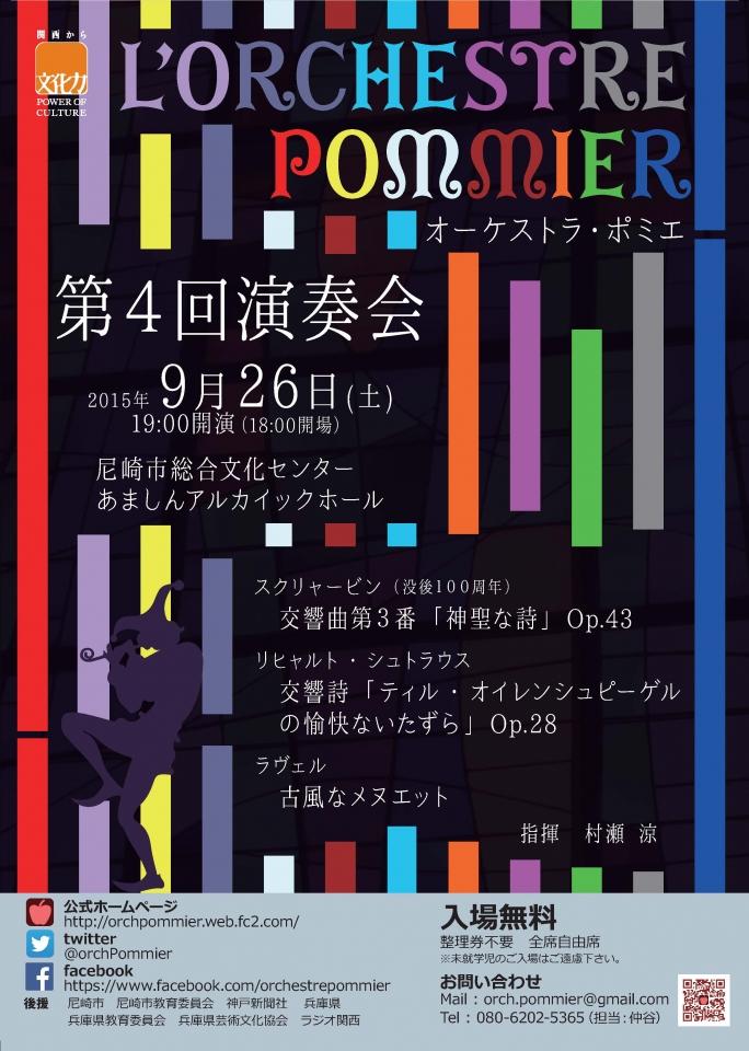オーケストラ・ポミエ 第4回演奏会