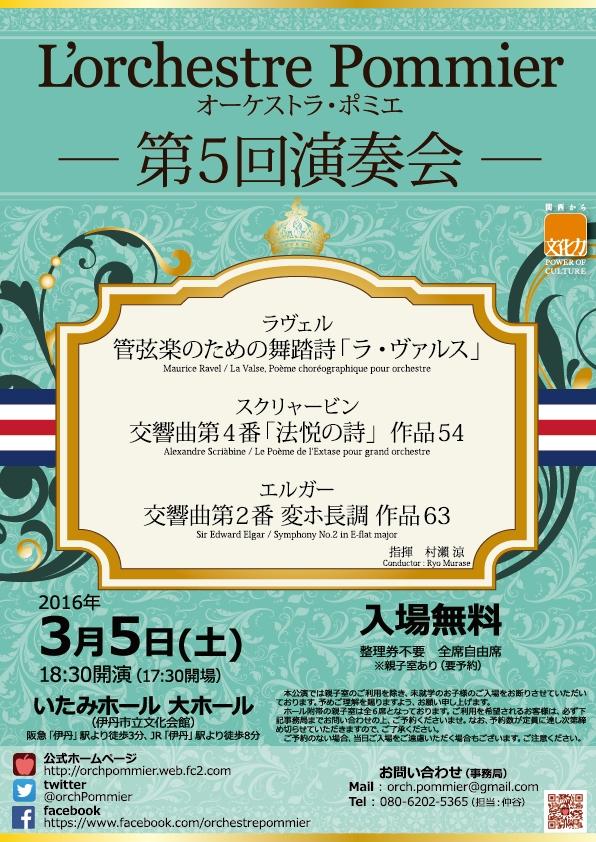 オーケストラ・ポミエ 第5回演奏会