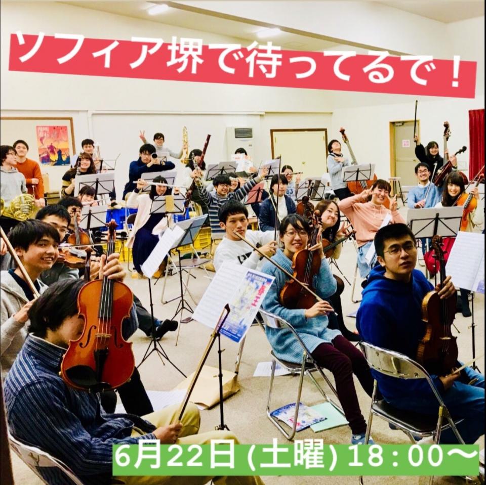 大阪府立大学交響楽団 第28回あじさいコンサート