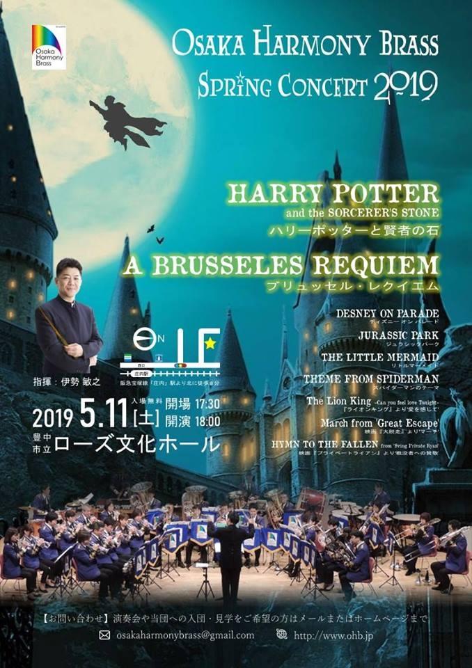 大阪ハーモニーブラス Spring Concert 2019