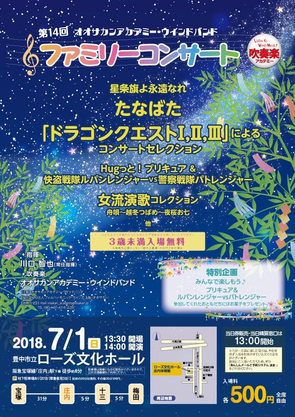 オオサカンアカデミー・ウインドバンド 第14回ファミリーコンサート