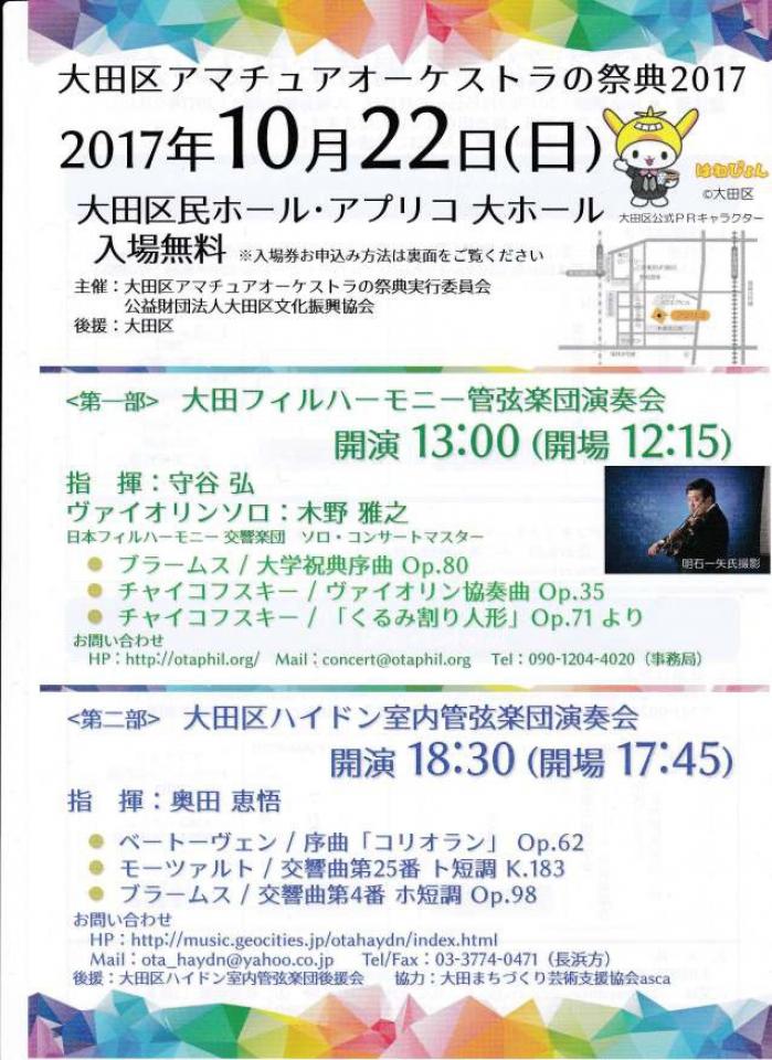 大田区ハイドン室内管弦楽団 大田区アマチュアオーケストラの祭典2017 第二部