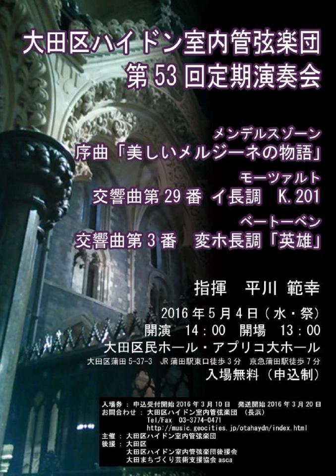 大田区ハイドン室内管弦楽団 第53回定期演奏会