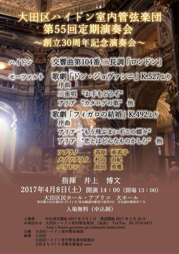 大田区ハイドン室内管弦楽団 第55回定期演奏会 ~創立30周年記念演奏会~
