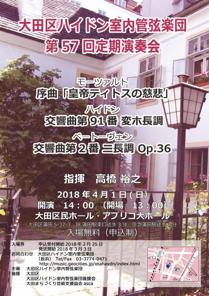 大田区ハイドン室内管弦楽団 第57回定期演奏会