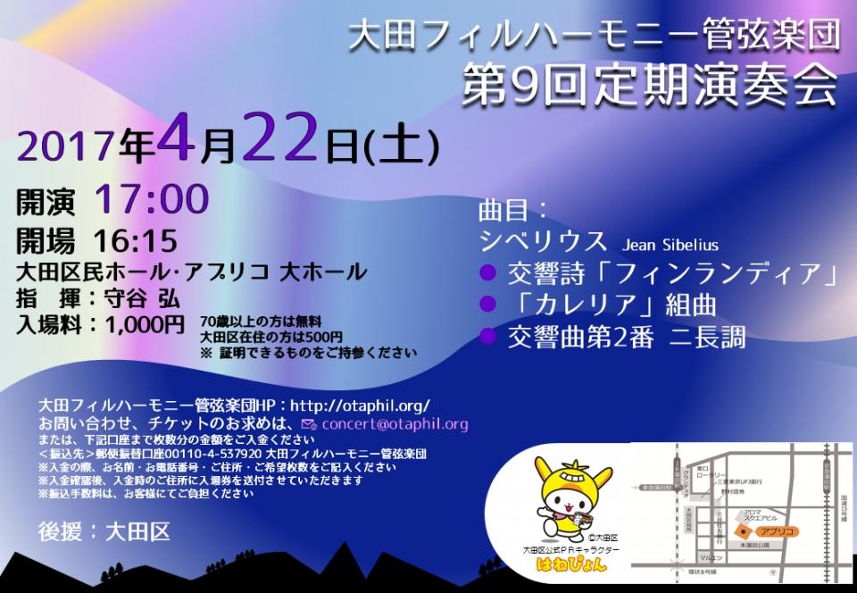 大田フィルハーモニー管弦楽団 第9回定期演奏会