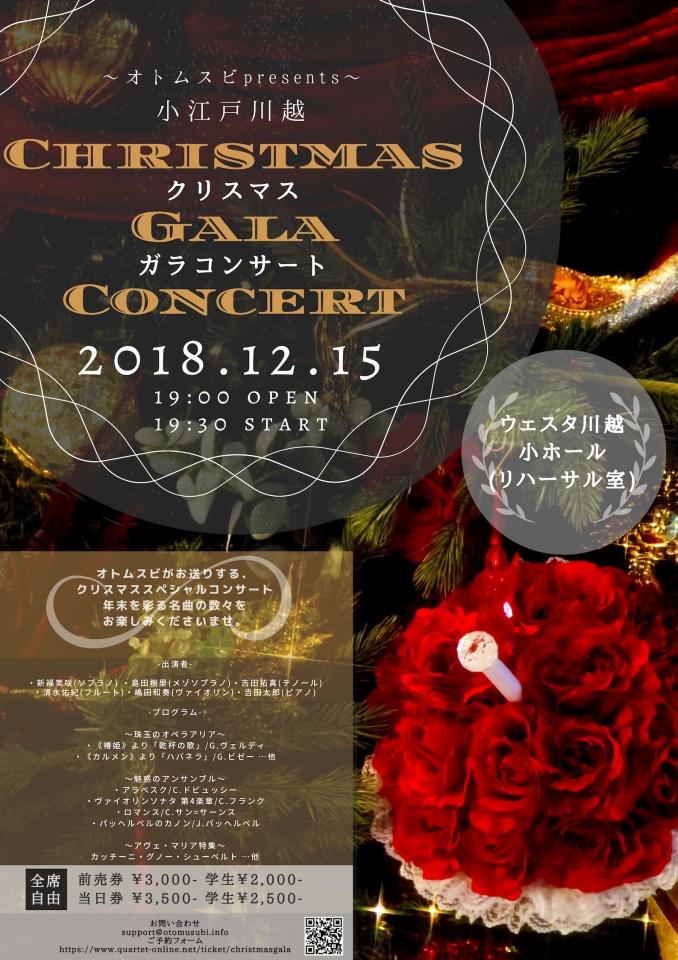 オトムスビ 小江戸川越-クリスマス-ガラコンサート
