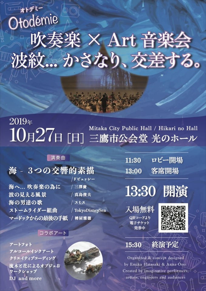Otodémie / オトデミー 吹奏楽×Art音楽会『波紋... かさなり、交差する。』
