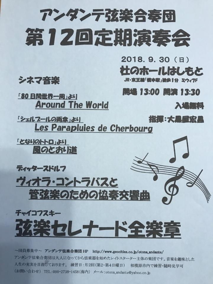 アンダンテ弦楽合奏団 第12回定期演奏会