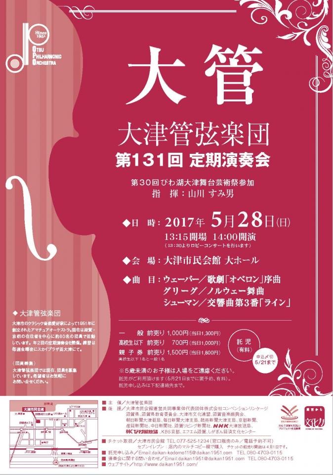 大津管弦楽団 第131回定期演奏会