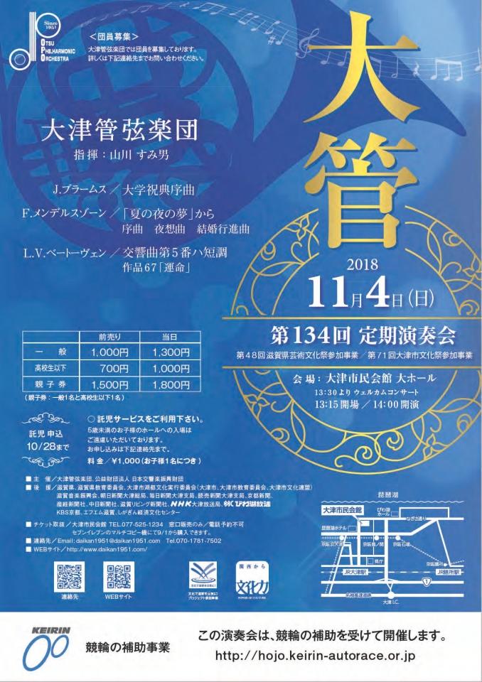 大津管弦楽団 第134回定期演奏会