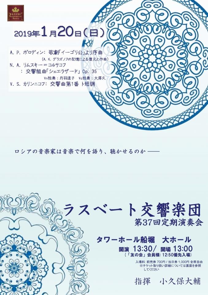 ラスベート交響楽団 第37回定期演奏会