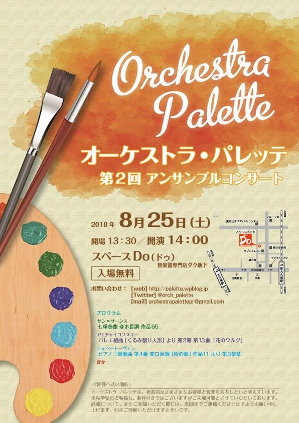 Orchestra Palette 第2回アンサンブルコンサート