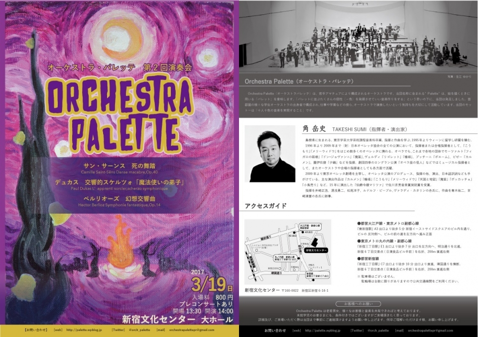 Orchestra Palette 第2回演奏会