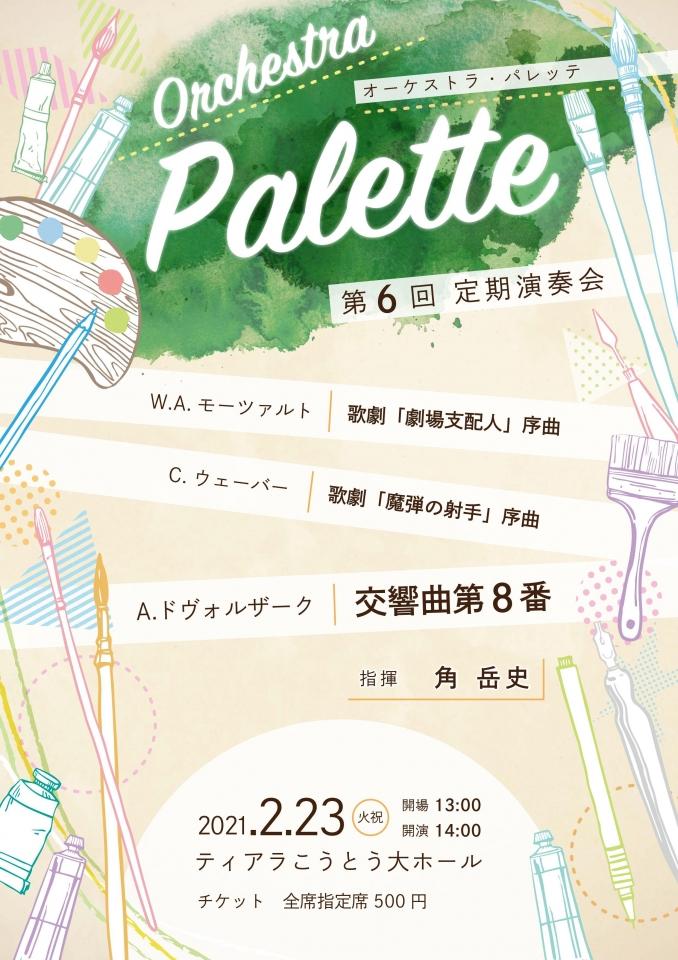 【延期】Orchestra Palette 第6回定期演奏会