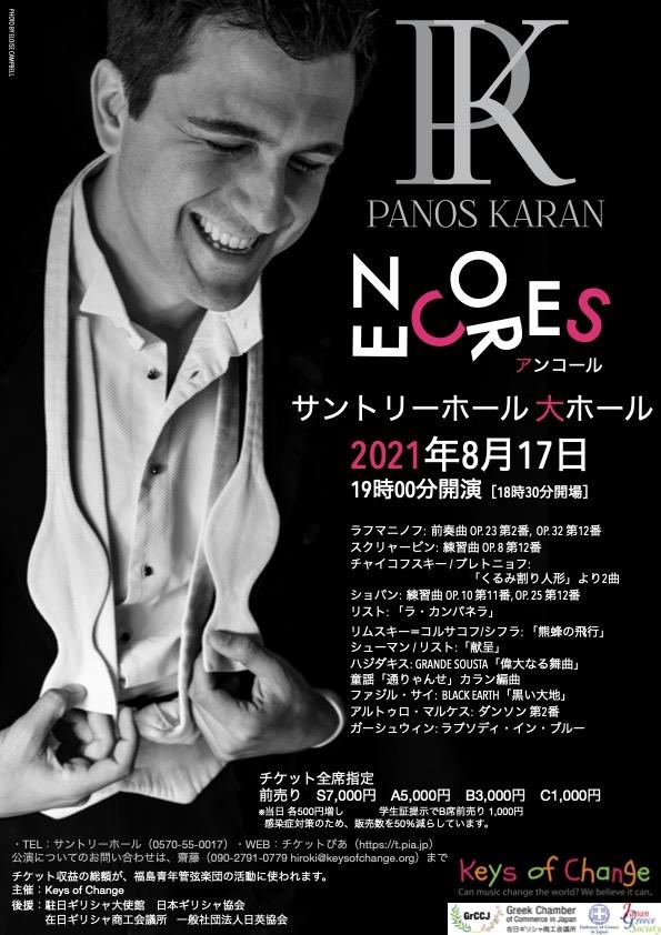 パノス・カラン ENCORES アンコール