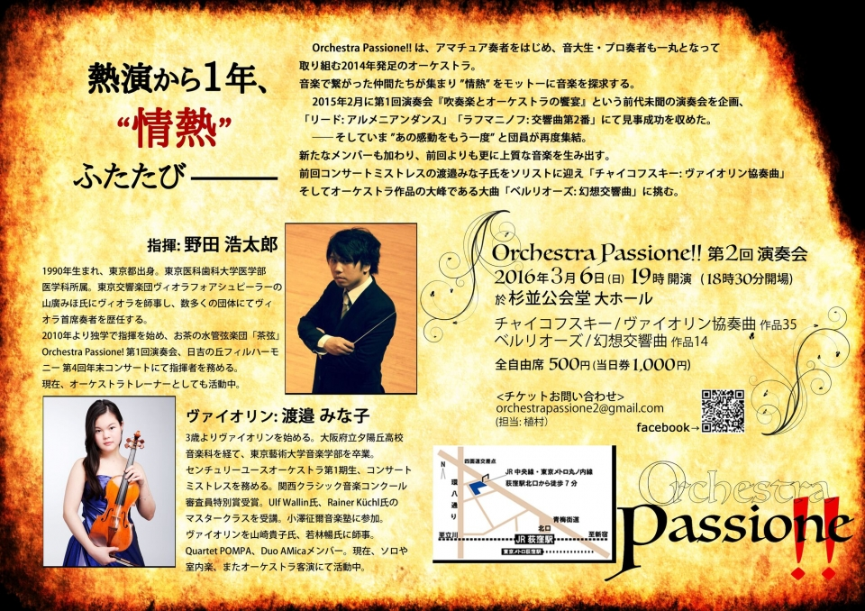 Orchestra Passione!! 第2回演奏会