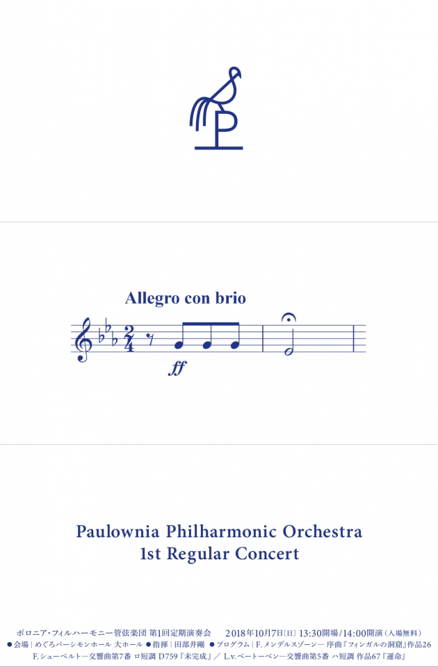 ポロニア・フィルハーモニー管弦楽団 第1回定期演奏会