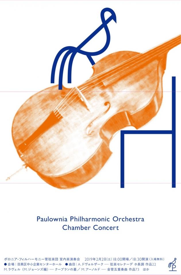 ポロニア・フィルハーモニー管弦楽団 室内楽演奏会