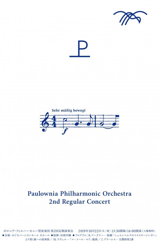 ポロニア・フィルハーモニー管弦楽団 第2回定期演奏会