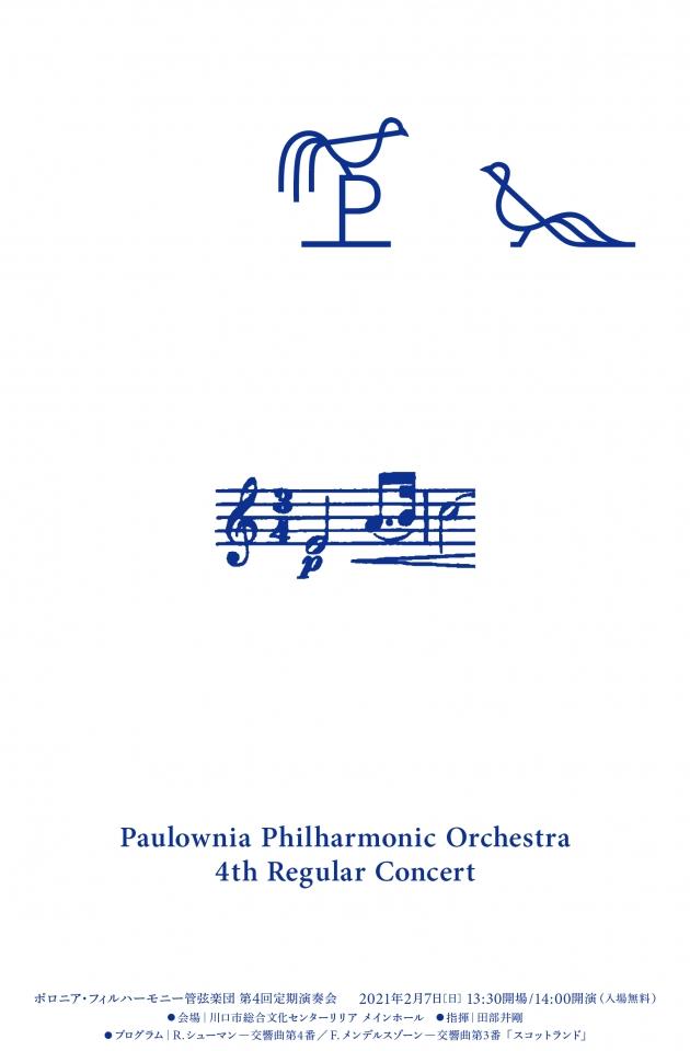 【中止】ポロニア・フィルハーモニー管弦楽団 第4回定期演奏会