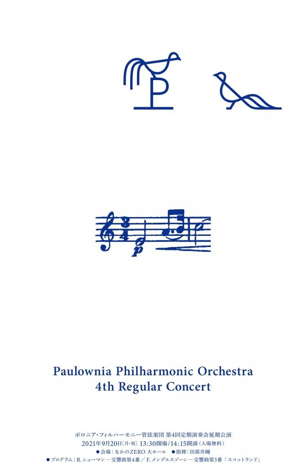 ポロニア・フィルハーモニー管弦楽団 第4回定期演奏会 延期公演