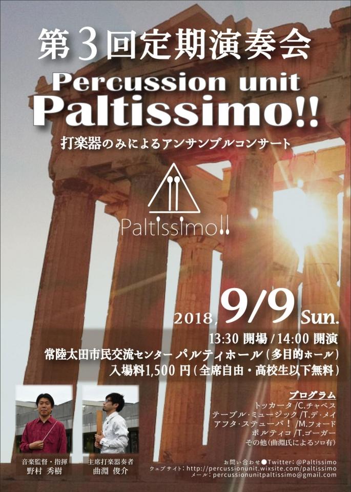 Percussion Unit Paltissimo!! 第3回定期演奏会