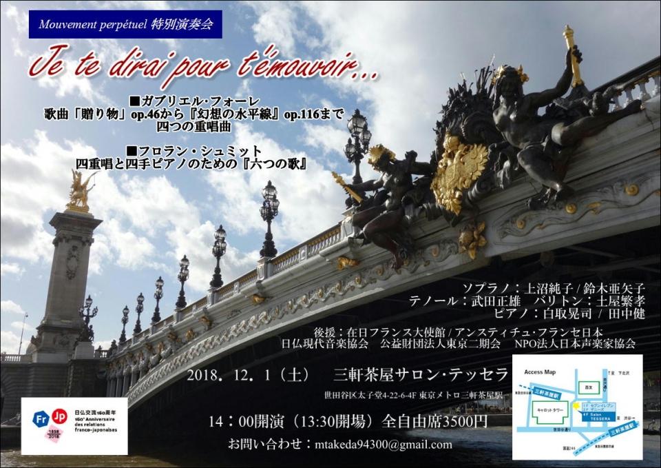 Mouvement perpétuel 特別演奏会:フォーレの歌曲・重唱曲 / フロラン・シュミットの四重唱曲