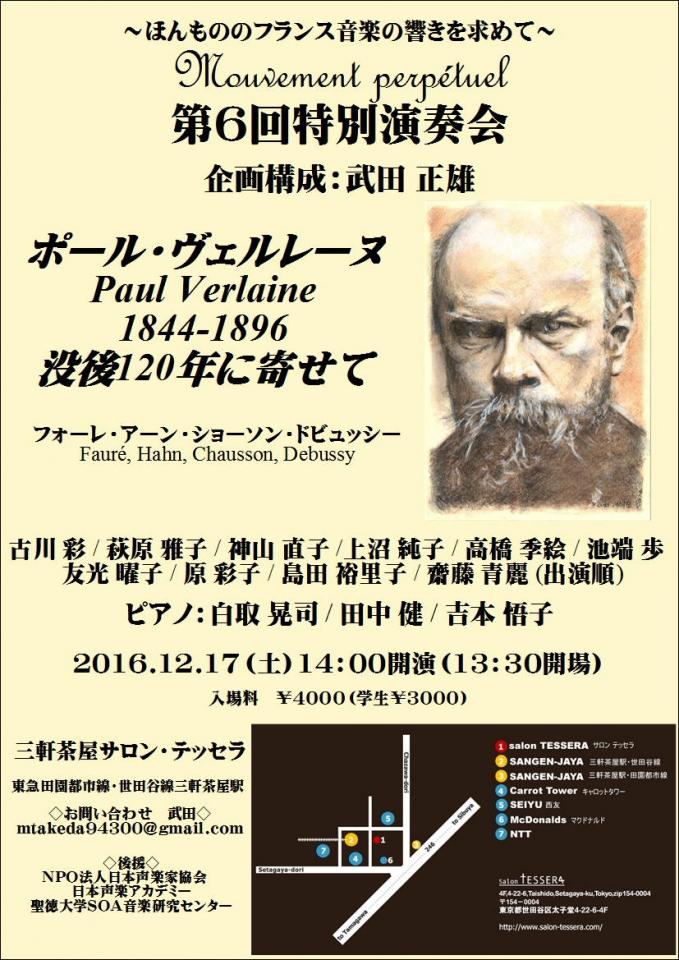 Mouvement perpétuel 第6回特別演奏会「ポール・ヴェルレーヌ没後120年によせて~ヴェルレーヌの詩による歌曲」