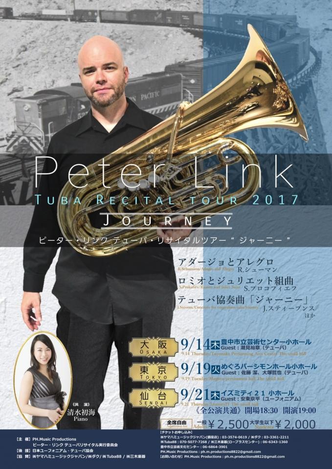 仙台フィル首席テューバ奏者ピーター・リンク ピーター・リンク テューバ・リサイタルツアー大阪公演