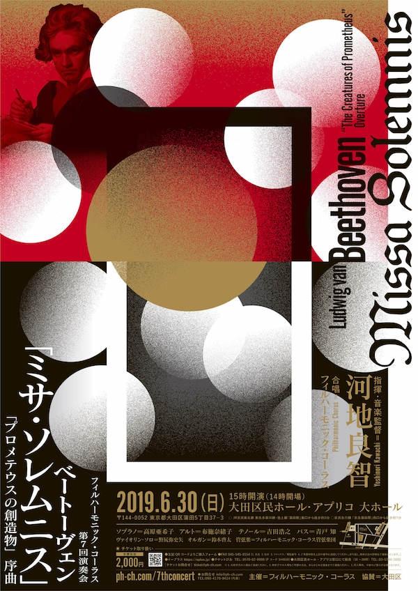 フィルハーモニック・コーラス 第7回演奏会 ベートーヴェン「ミサ・ソレムニス」