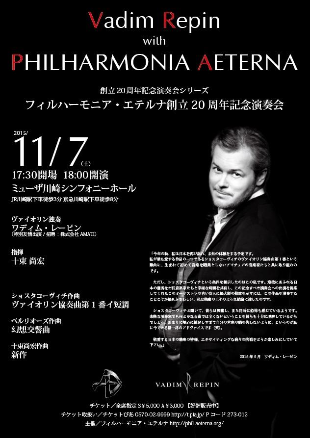 フィルハーモニア・エテルナ 創立20周年記念演奏会