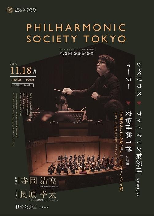 フィルハーモニック・ソサィエティ・東京 第3回定期演奏会
