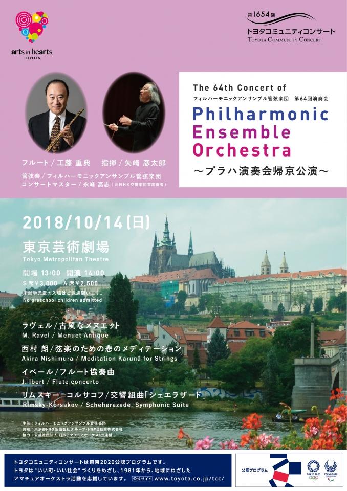 フィルハーモニックアンサンブル管弦楽団 第64回演奏会 -第2回プラハ演奏会 帰京公演-
