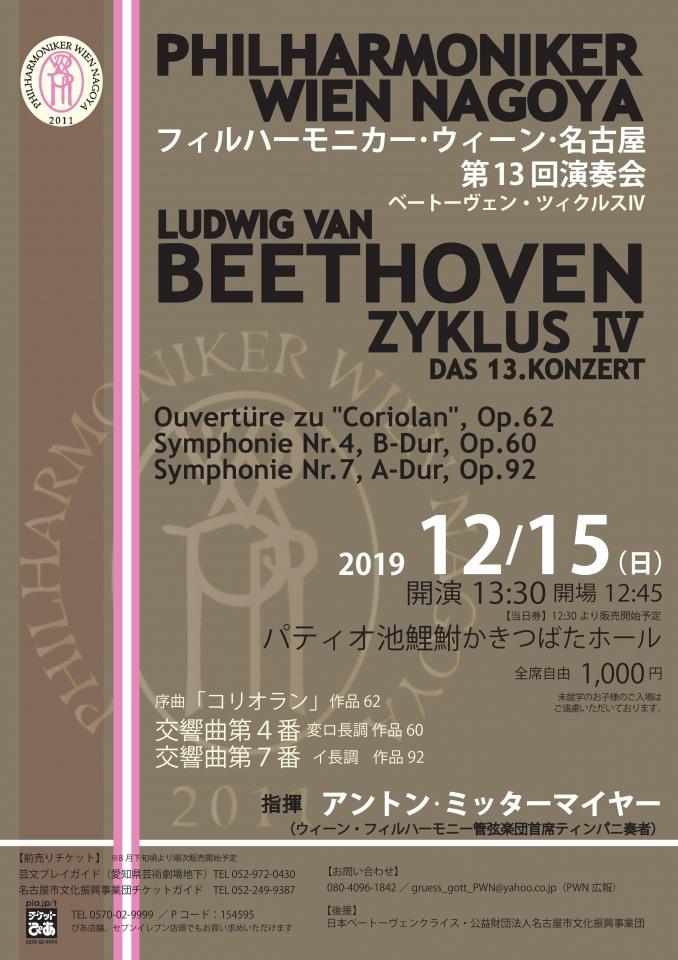フィルハーモニカー・ウィーン・名古屋(PWN) 第13回演奏会~ベートーヴェン・ツィクルスⅣ