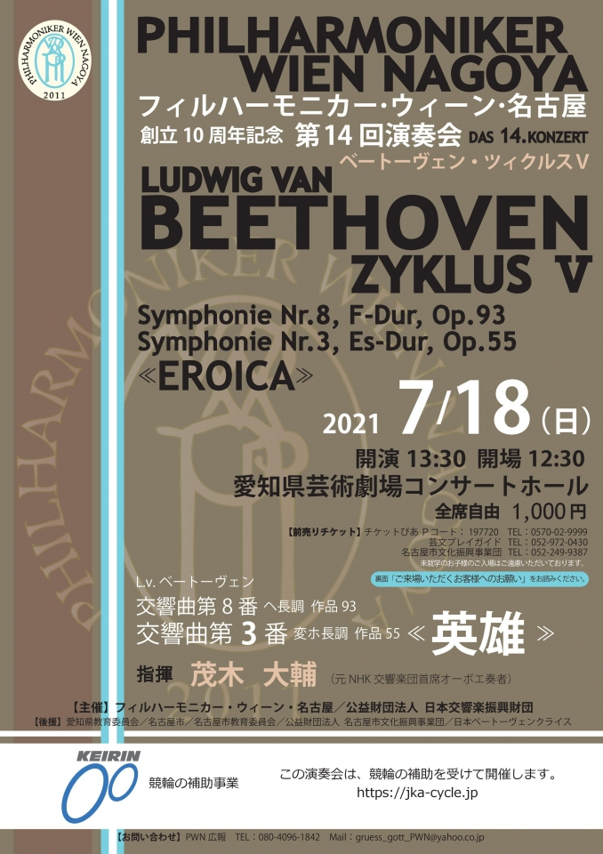 フィルハーモニカー・ウィーン・名古屋 第14回演奏会~ベートーヴェン・ツィクルスⅤ~創立10周年記念